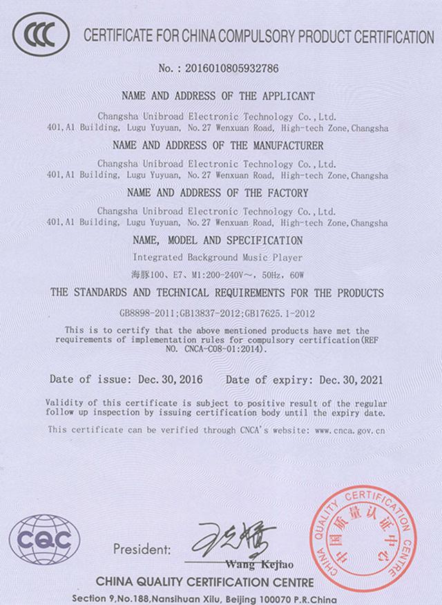 分体机ccc证书英文