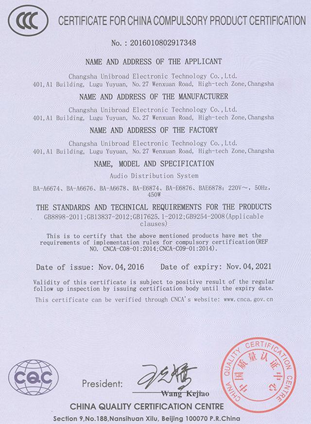 E68ccc英文证书