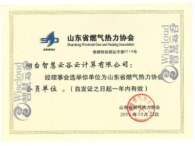 山东省燃气热力协会会员单位