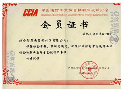 中国通信工业协会副理事单位