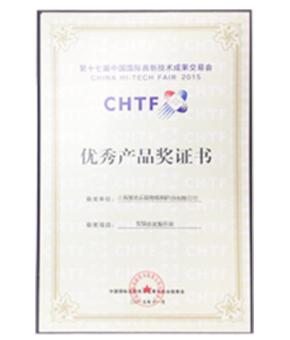 CHTF优秀产品奖