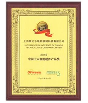 2016年十大智能硬件产品奖