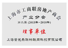 上海市工商联房地产商会