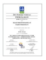 ISO9001标准认证
