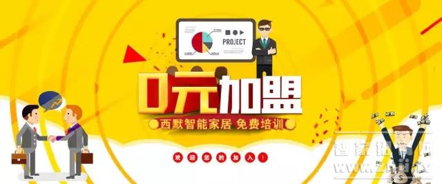 西默智能家居招商会6月8日深圳站报名活动开始