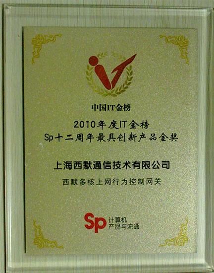 2010年度IT金奖 SP十二周年最具创新产品金奖