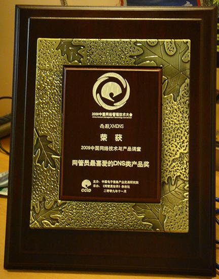 2009网管员最喜爱的DNS类产品奖