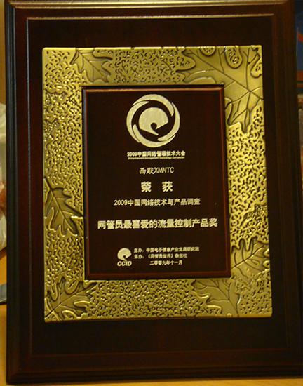 2009网管员最喜爱的流量控制产品奖