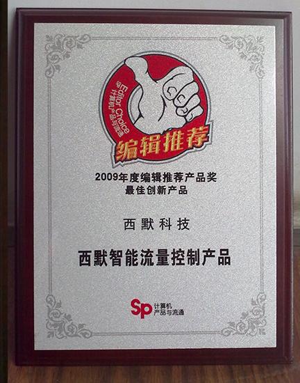 2009年编辑推荐产品奖 最佳创新产品