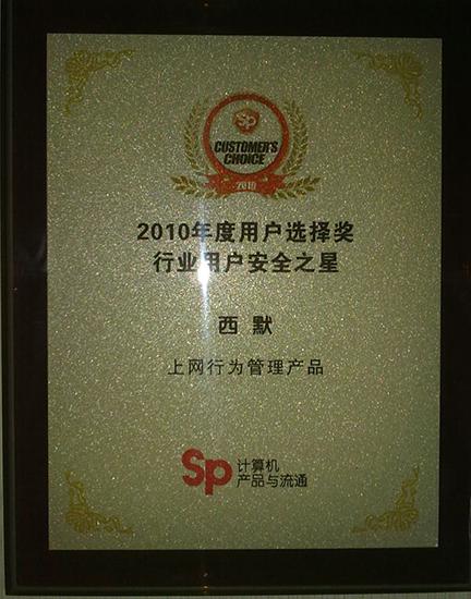 2010年度用户选择奖 行业用户安全之星
