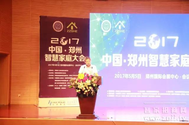 主办方河南省物联网行业协会秘书长张涛致辞