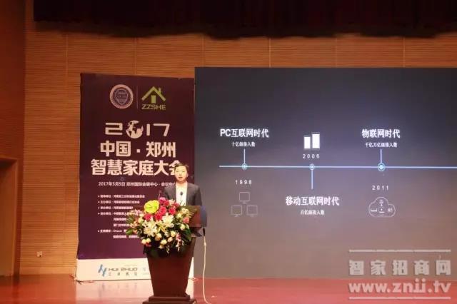 欧瑞博首席布道师、创新学院院长王兆祥专家演讲:智慧家庭落地场景演绎