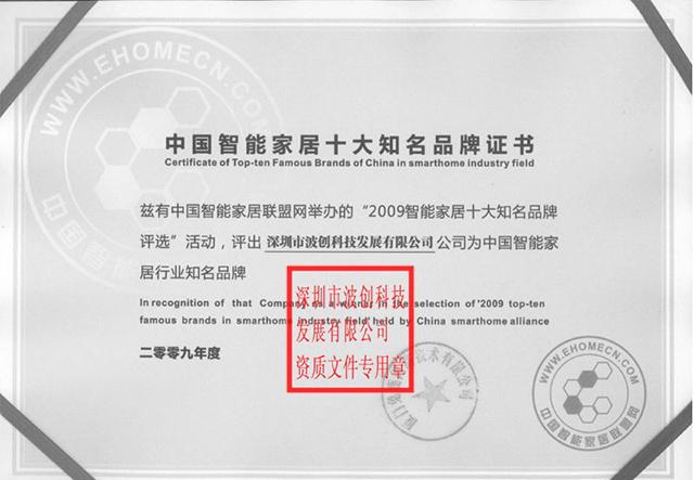 智能家居十大知名品牌证书