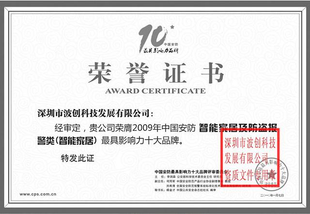 中国安防十大品牌