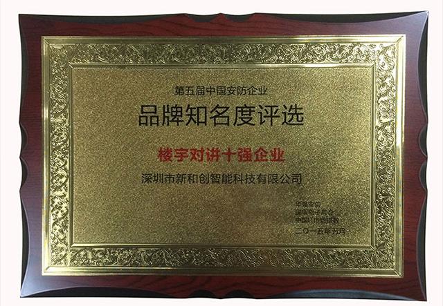 荣获第五届中国安防企业楼宇对讲十强企业