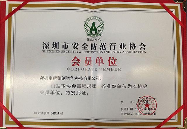 深圳市安全防范产品行业协会会员