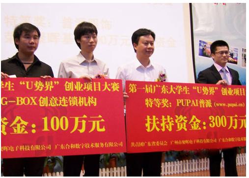 """聚晖电子赞助广东大学生""""U势届""""创业项目大赛"""