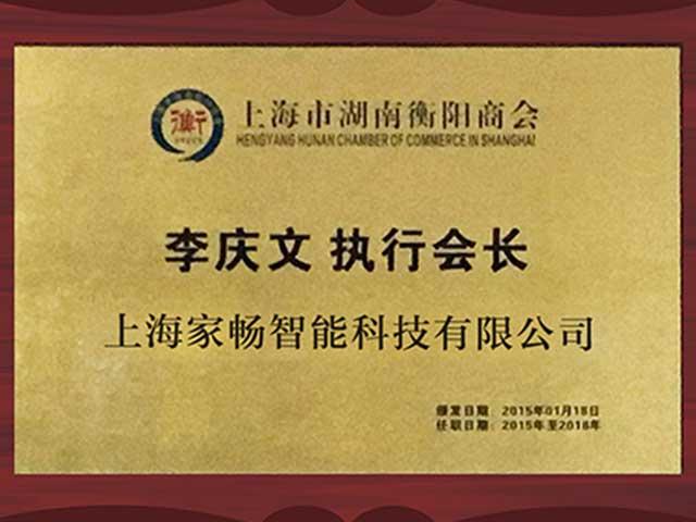 上海市湖南衡阳商会执行会长