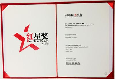 中国设计红星奖2.jpg