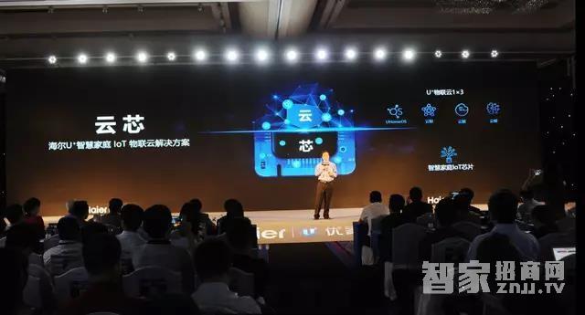 海尔发布U+云芯推动全球物联网生态走向规模化