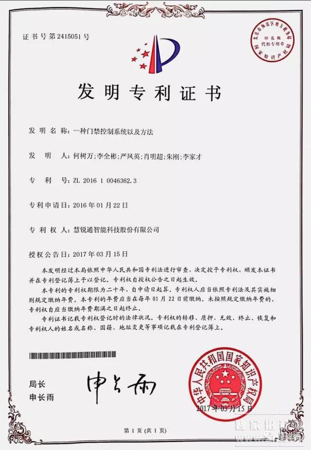 【智家招商网】6月3日智能家居三分钟新闻