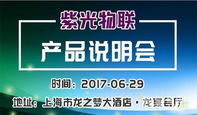 【智家网】6月27日智能家居三分钟新闻
