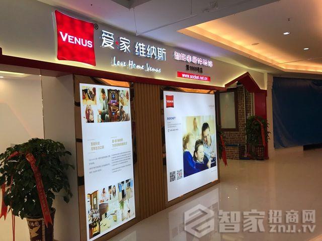 热烈祝贺爱・家 维纳斯智能家居泉州德化县体验馆开业!