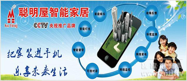 广东智能家居公司都有哪些比较有名?