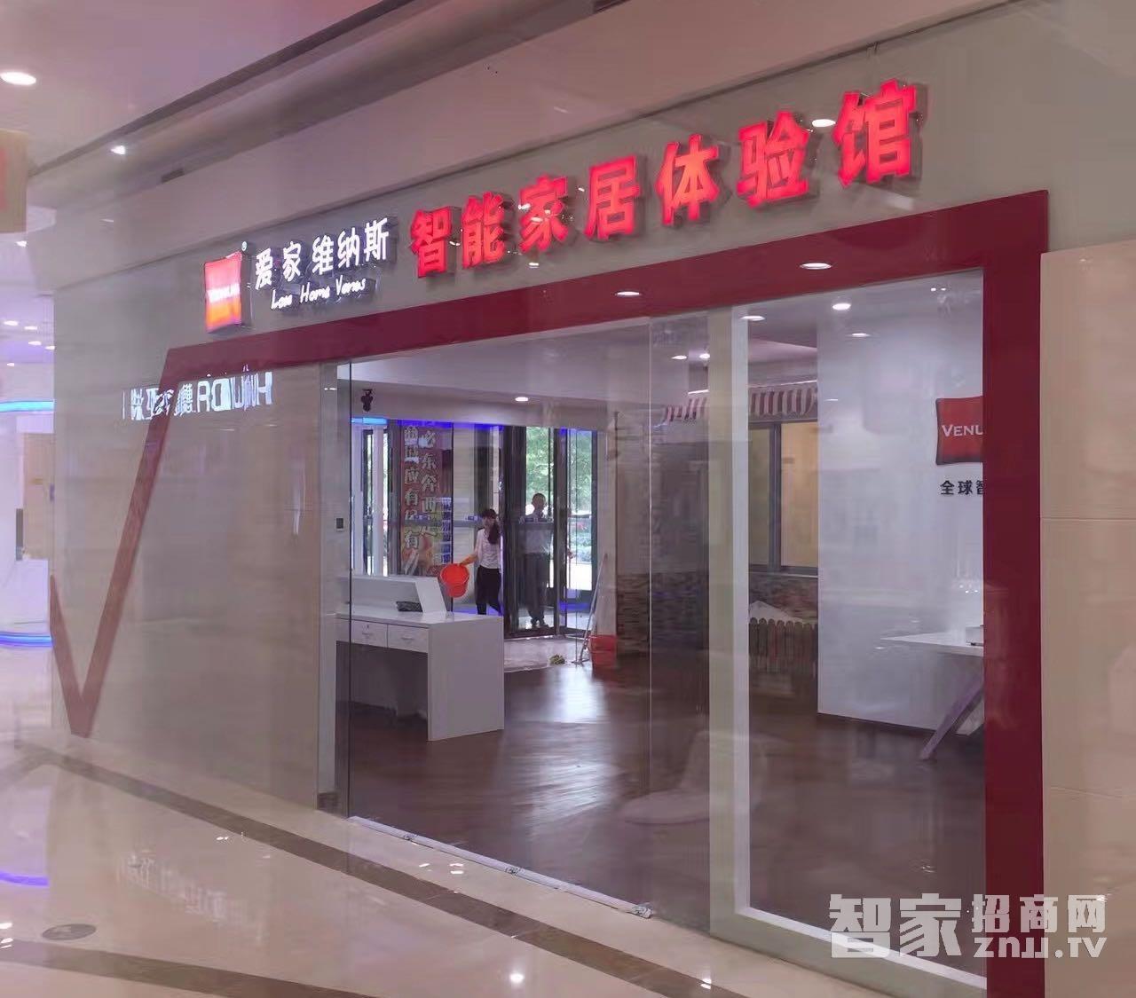 热烈祝贺爱·家 维纳斯智能家居落户扬州国际家居生活广场!