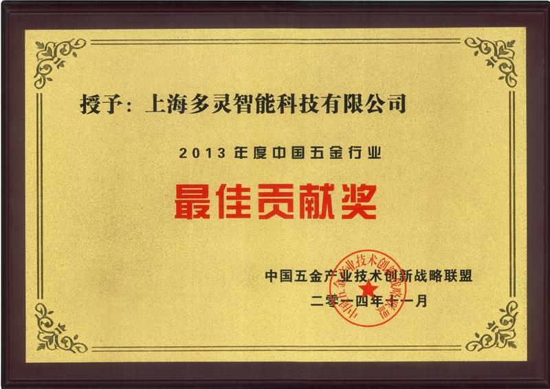 2013年度中国五金行业最佳贡献奖