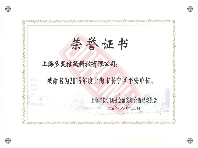 长宁区平安单位正式2015年-多灵建筑