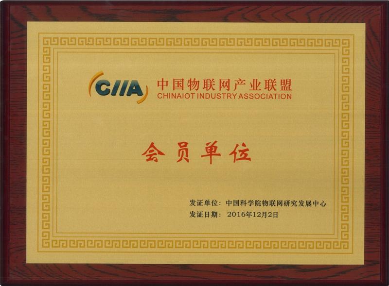 中国物联网产业联盟会员单位