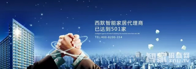 热烈祝贺西默科技全国智能家居代理商突破500家