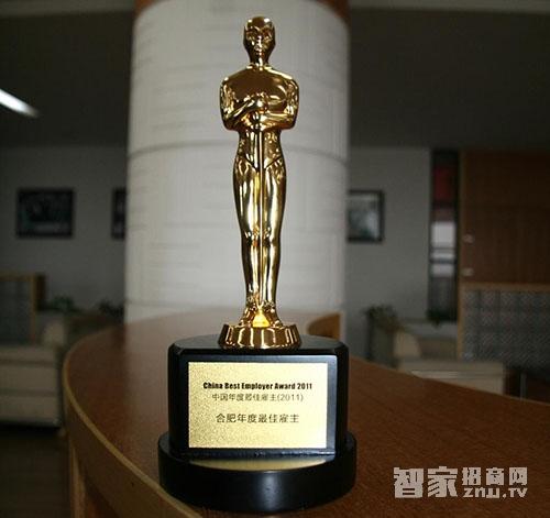 2011合肥最佳雇主