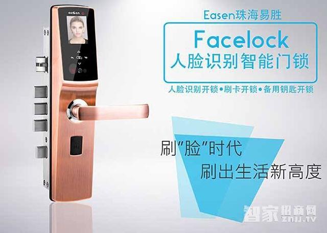 解析人脸识别智能门锁的四大优势
