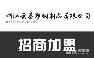 云泰加盟代理_全国招商政策