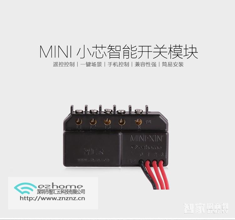 ezhome智汇云智汇云Mini小芯智能开关模块 兼容86盒开关面板 传统升级智能ZHYM-1