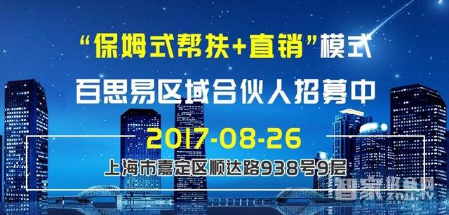 【智家网】8月17日智能家居三分钟新闻