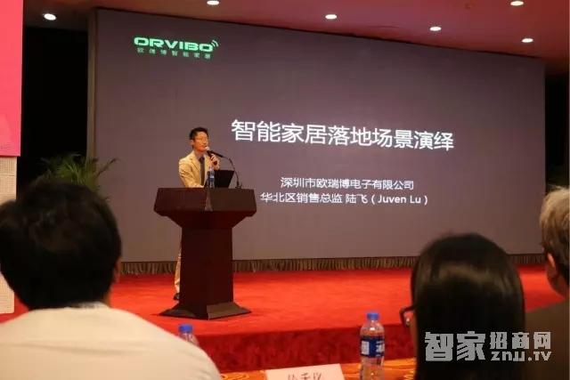 欧瑞博亮相2017中国智装高峰论坛