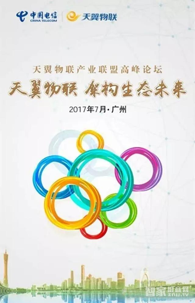 """汉威科技集团亮相""""2017年天翼智能生态博览会"""""""