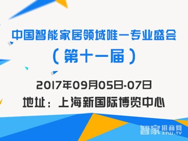 【智家网】8月30日智能家居三分钟新闻