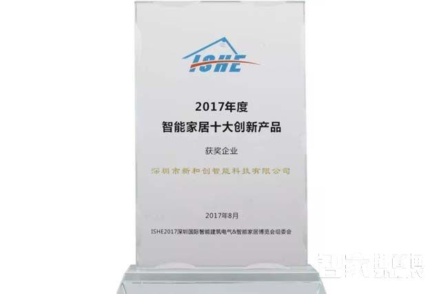 创新与实力齐飞,ISHE 2017年度十大创新产品颁奖典礼完美谢幕!