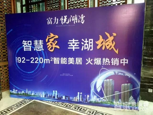 紫光物联携手富力集团打造大同富力城悦湖湾智能家居系统