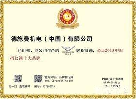 德施曼机电(中国)有限公司