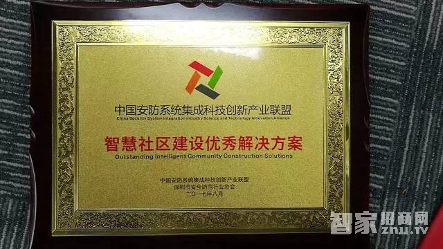 立林荣获中国安防系统智慧社区建设优秀解决方案奖