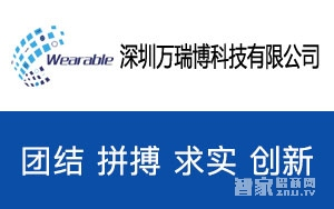 万瑞博智能家居加盟代理_全国招商政策