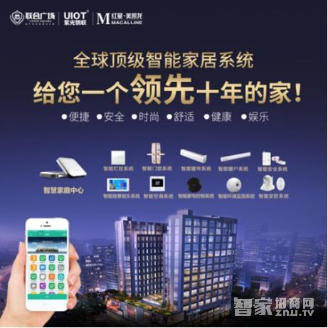 【项目合作】紫光物联智能家居与联合广场强强联手,共同打造领先十年的家