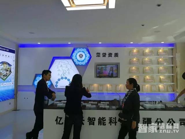 热烈庆祝亿慧云智能科技新疆分公司盛大开业
