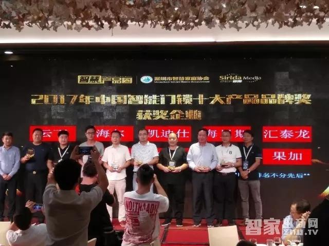 2017智能门锁高峰论坛|多灵科技荣获两大门锁奖项