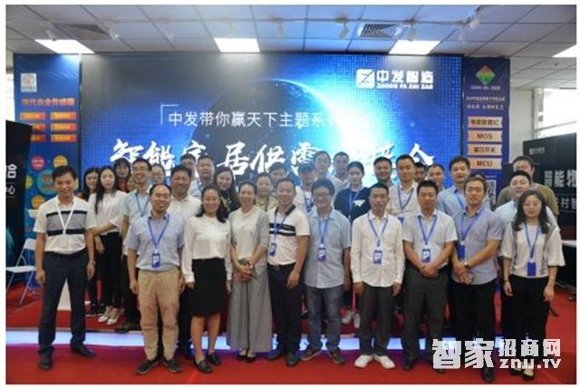 北京意林科技与中发智造主办智能家居大型供需对接会成功召开